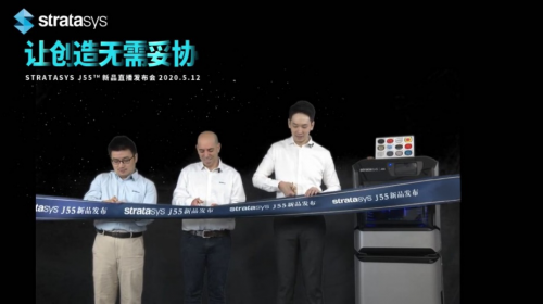 "Stratasys全新推出J55™ 3D打印机,正式开启3D打印""办公化时代""新里程"