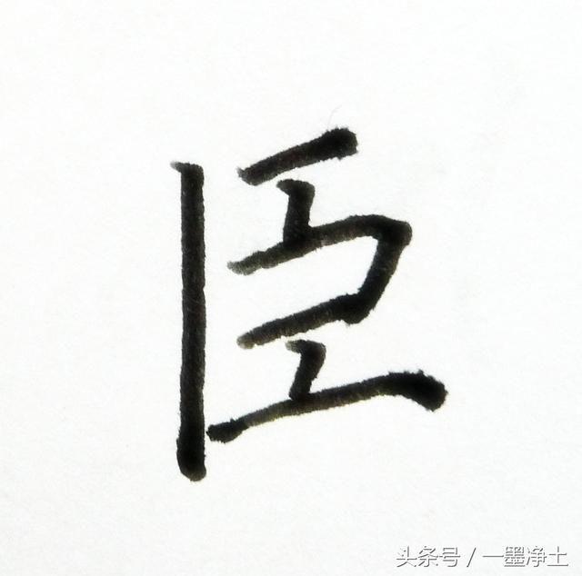 跟黄自元学硬笔书法间架结构(三十)