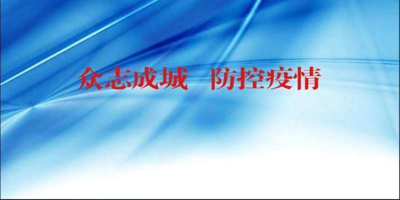 健康北京0130-如何隔离防护才能将病毒拒之门外