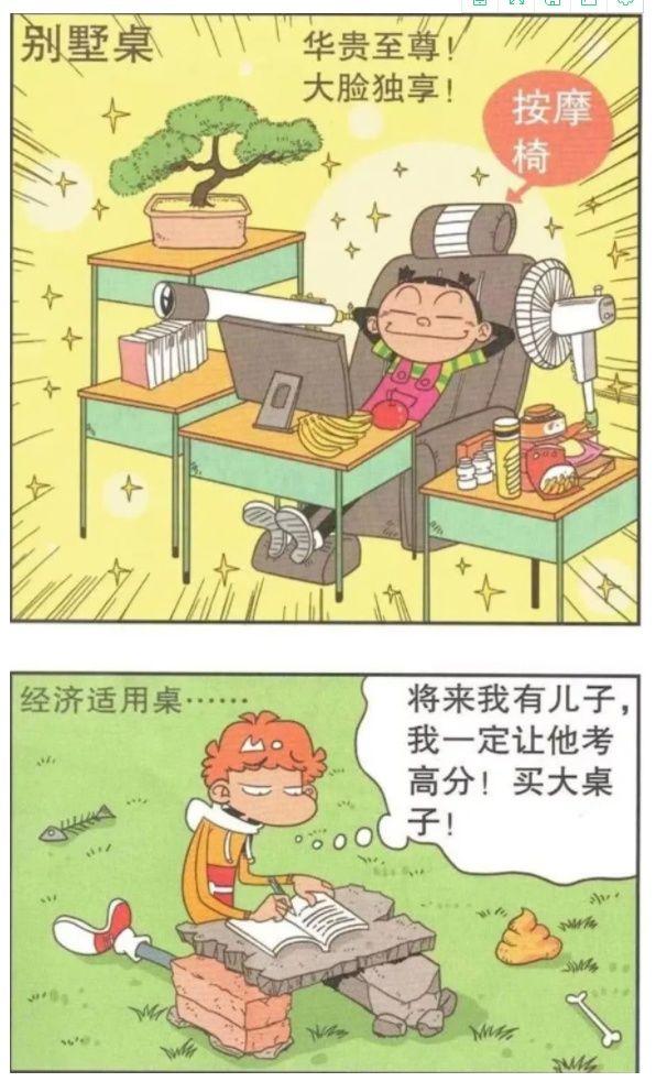 阿衰漫画:书到用时方恨少学习成绩不好的阿衰被大脸妹图片
