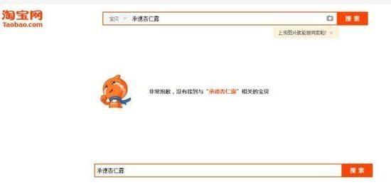 这款产品别再买了 目前淘宝,天猫,京东已下架-北京时间
