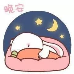 睡前晚安晚安v心语心语可爱群发短句表情包漫画的大全生气图片表情图片