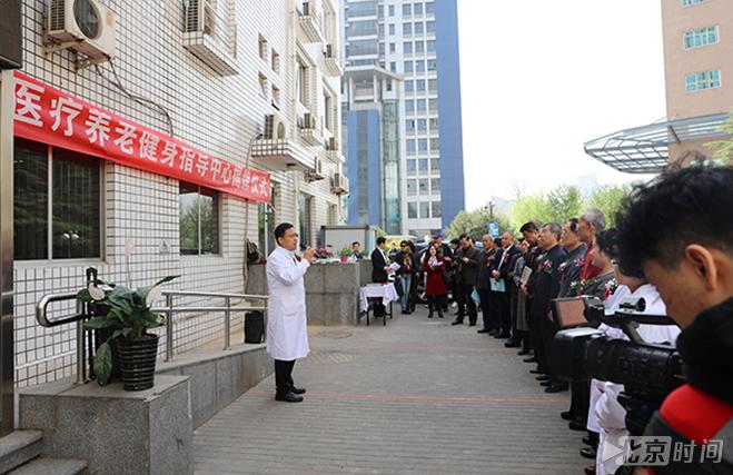 航空总医院南郎家园社区卫生服务站成为国内首个全国医疗养老健身指导