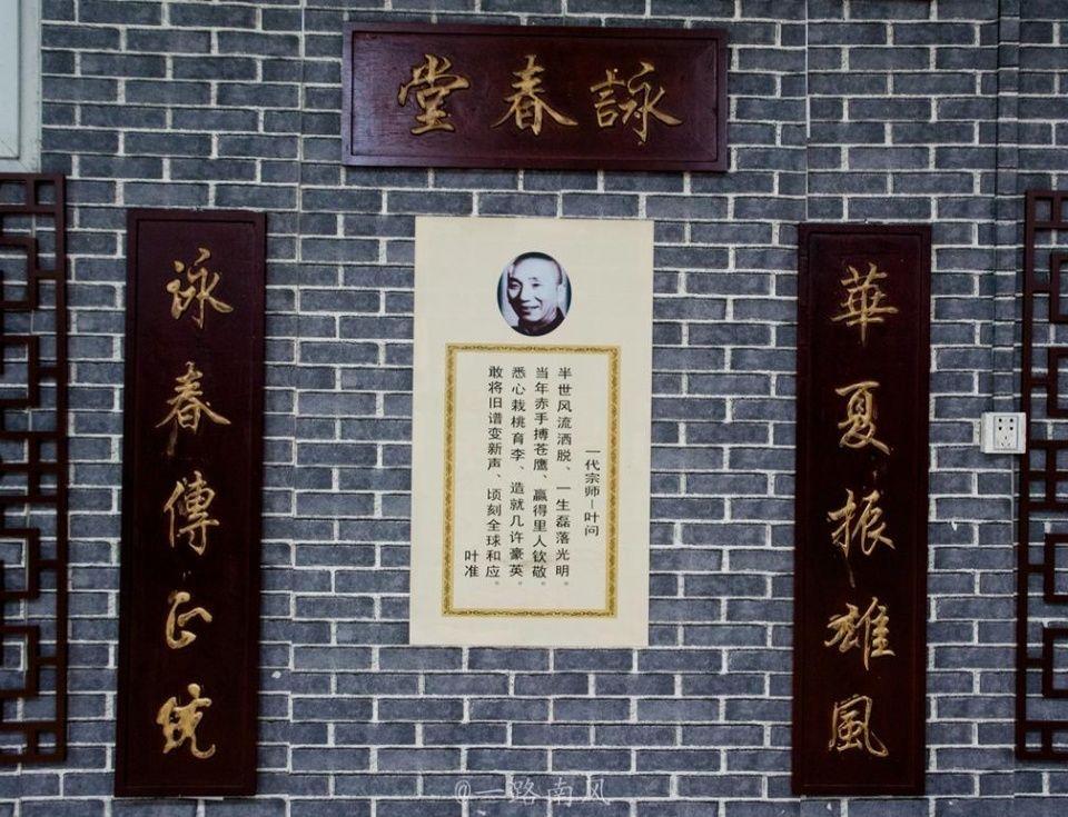 叶问第三代传人,痴迷武术数十年,上过湖南卫视,今成佛山武术招牌图片