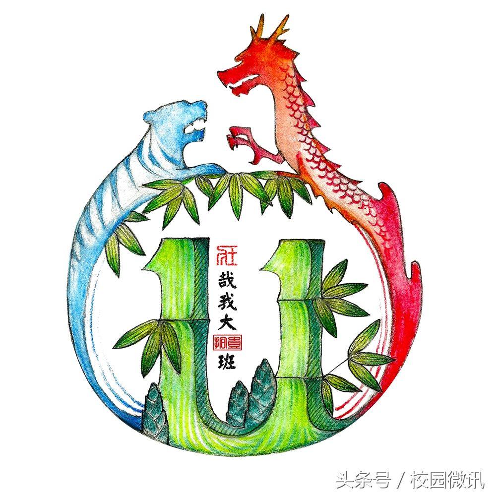广元中学班徽设计作品展