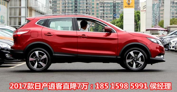 东风日产逍客最新优惠报价 17款逍客最低多少钱提裸车
