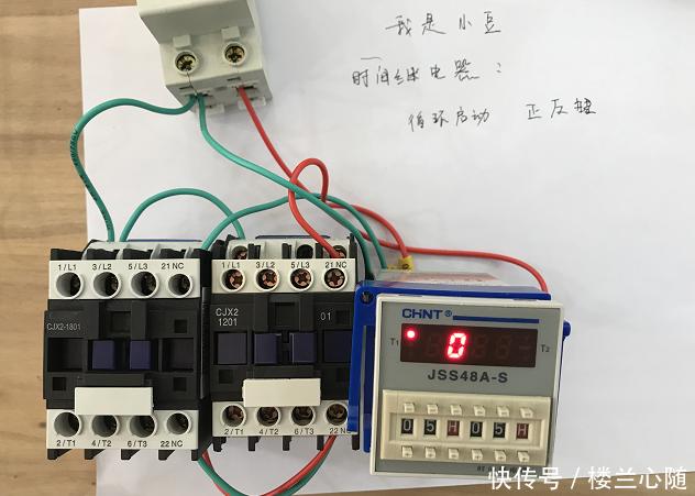 电工知识:时间继电器控制电机正反转,循环运行