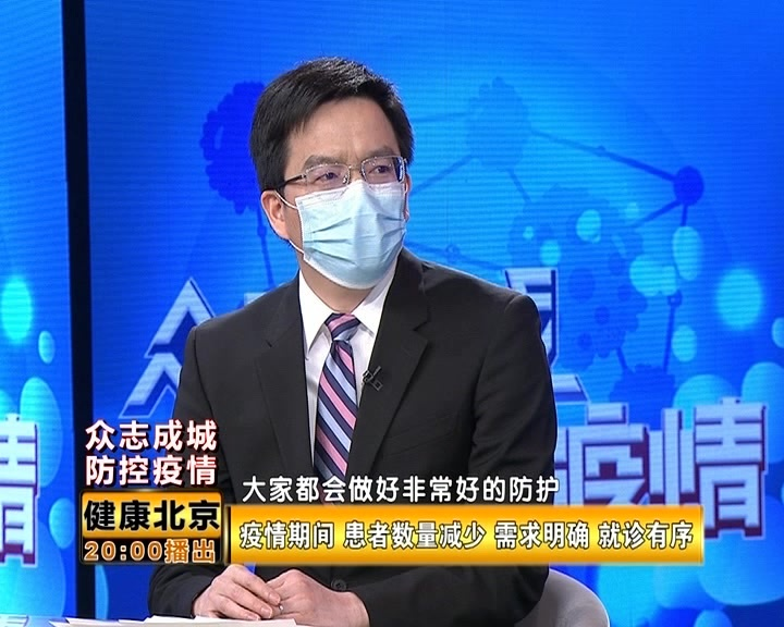 北京二级以上医院实行非急诊全面预约,接诊情况如何?
