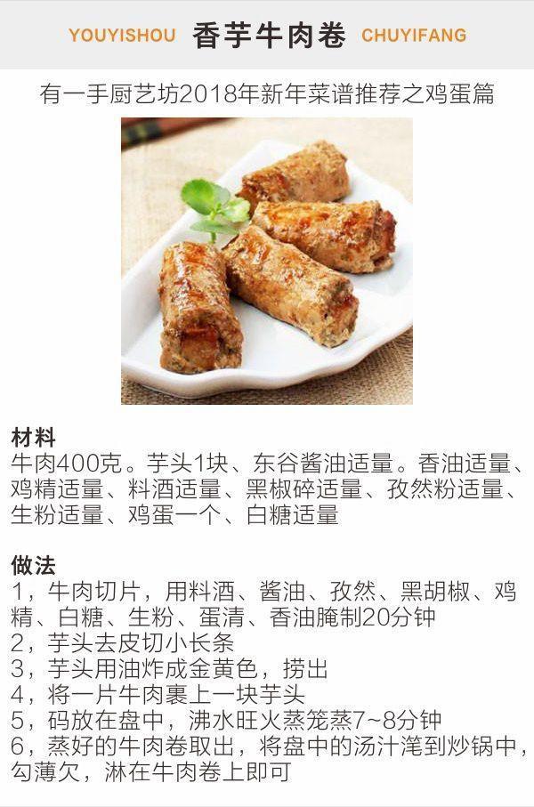 2018年春节吃饭请客必备过年的菜谱--做法篇家常菜牛肉炒素藕大全做法图片