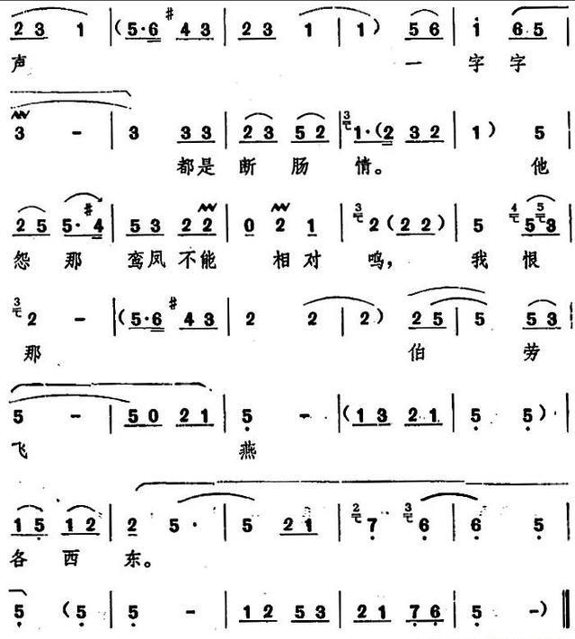 简谱:河南豫剧十二场《西厢记》选段曲谱,一共十五篇赶快收藏吧