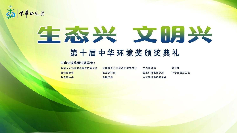 第十届中华环境奖颁奖典礼