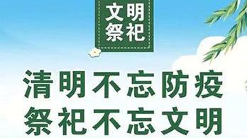 """《健康北京》""""众志成城 防控疫情"""":扫墓踏青赏春光 防疫安全需谨记"""