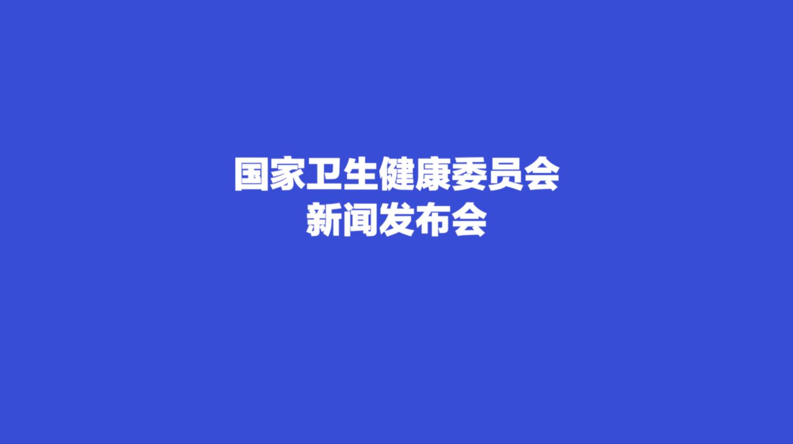 国家卫健委就疫情防控中的运输保障召开新闻发布会