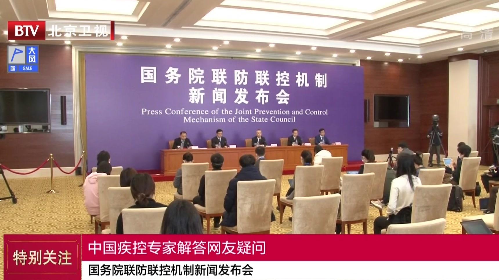中国疾控专家解答网友疑问