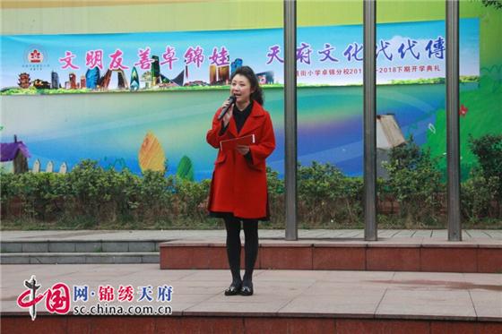 成都市盐道街作文卓锦和平举行2017-2018小学下期分校小学图片