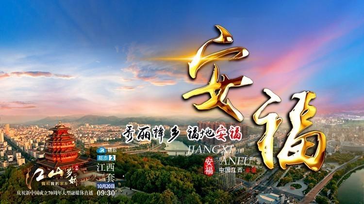 江山多娇·我和我的家乡:中国福地秀丽樟乡
