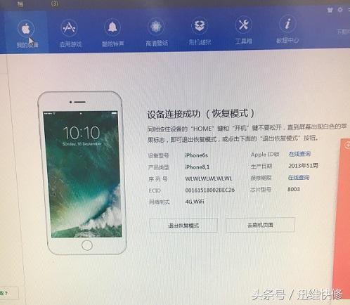 版本iPhone6S苹果无法开机刷机报未知手机9系统错误手机小米怎么v版本手机图片