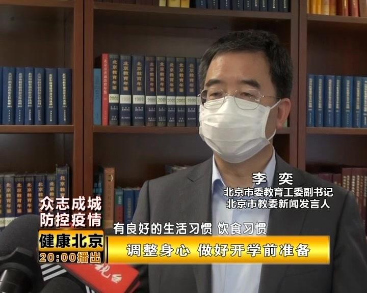 """父母们""""迫切""""想知道孩子什么时候开学,北京市教委:还没确定"""