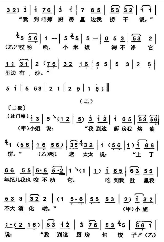 简谱:山东吕剧经典剧目《小姑贤》选段,商业兴,商云霞