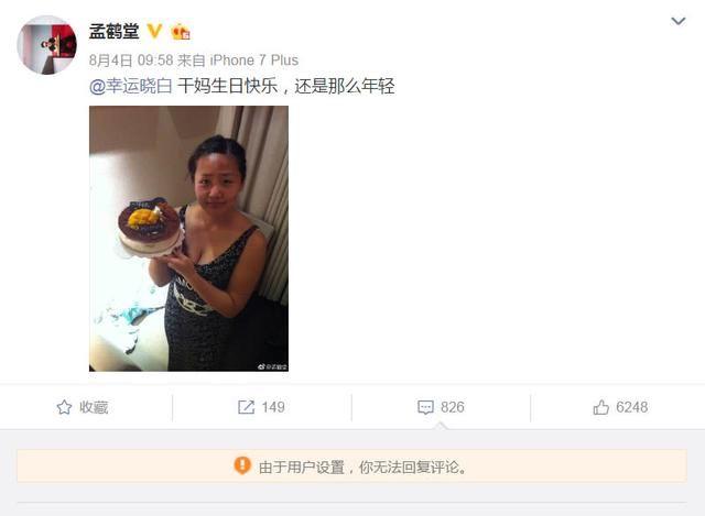 孟鹤堂晒于谦老婆照片,网友:这是要找打想节奏!