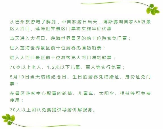 5.19中国旅游日新疆巴州各攻略将推出优惠政策手游战就战氪金景区图片