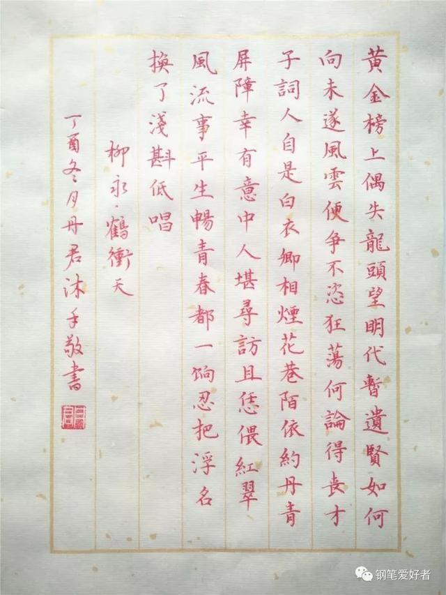 柳永《鹤冲天》手写钢笔字笔友钢笔书法习作欣赏