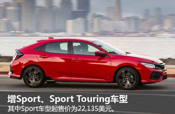 本田思域两厢车售价公布 增两款新车型
