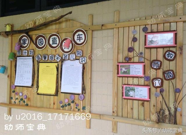 纸板,牛皮纸为主材料,辅助树枝,木片,麻绳等自然材料,这样的家园栏有