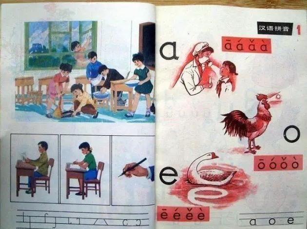 80,90后们的小学课本,最难忘最珍贵的回忆!