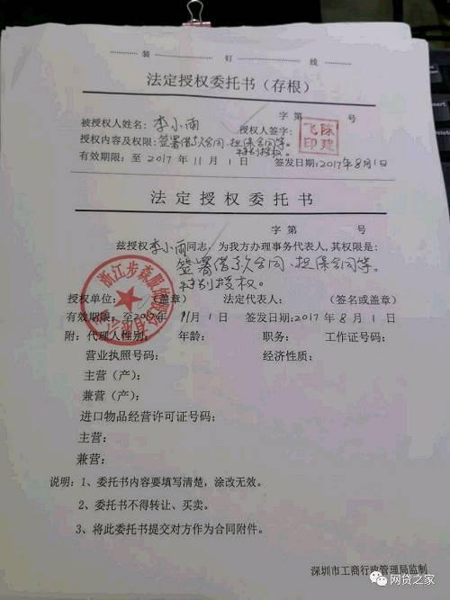 浙江步森服饰股份有限公司的法定代表人为陈建飞.图片