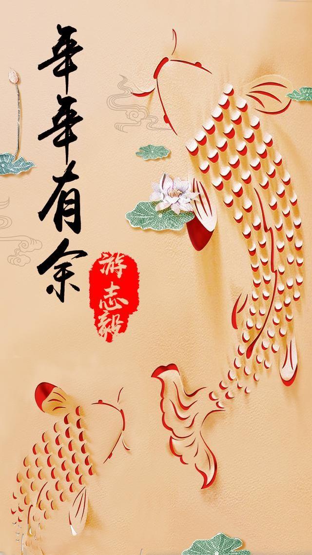 创意中国风春节手机屏保 剪纸风格喜庆手机姓