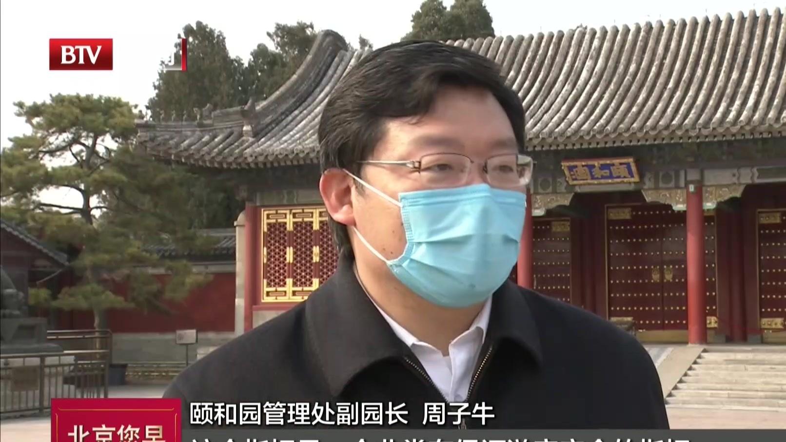 加强疫情防控  北京各大公园开始全面限流