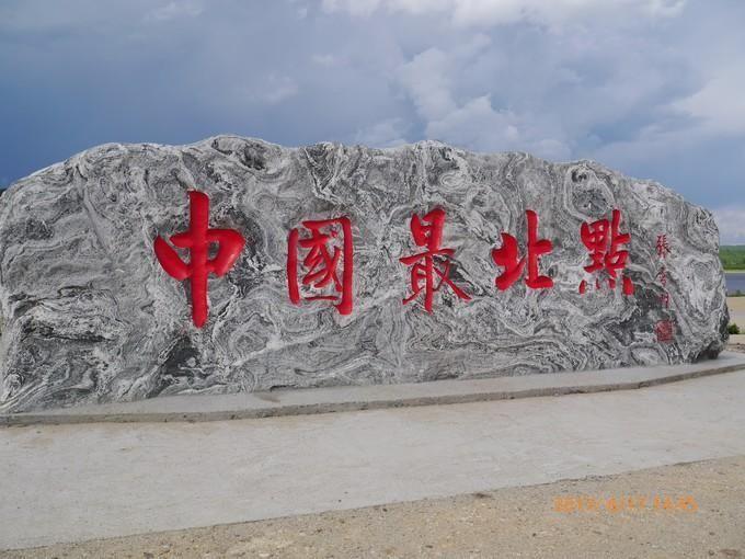 北红村-中俄边境--十八站--吴八老岛--画山风景区--百年樟子松林