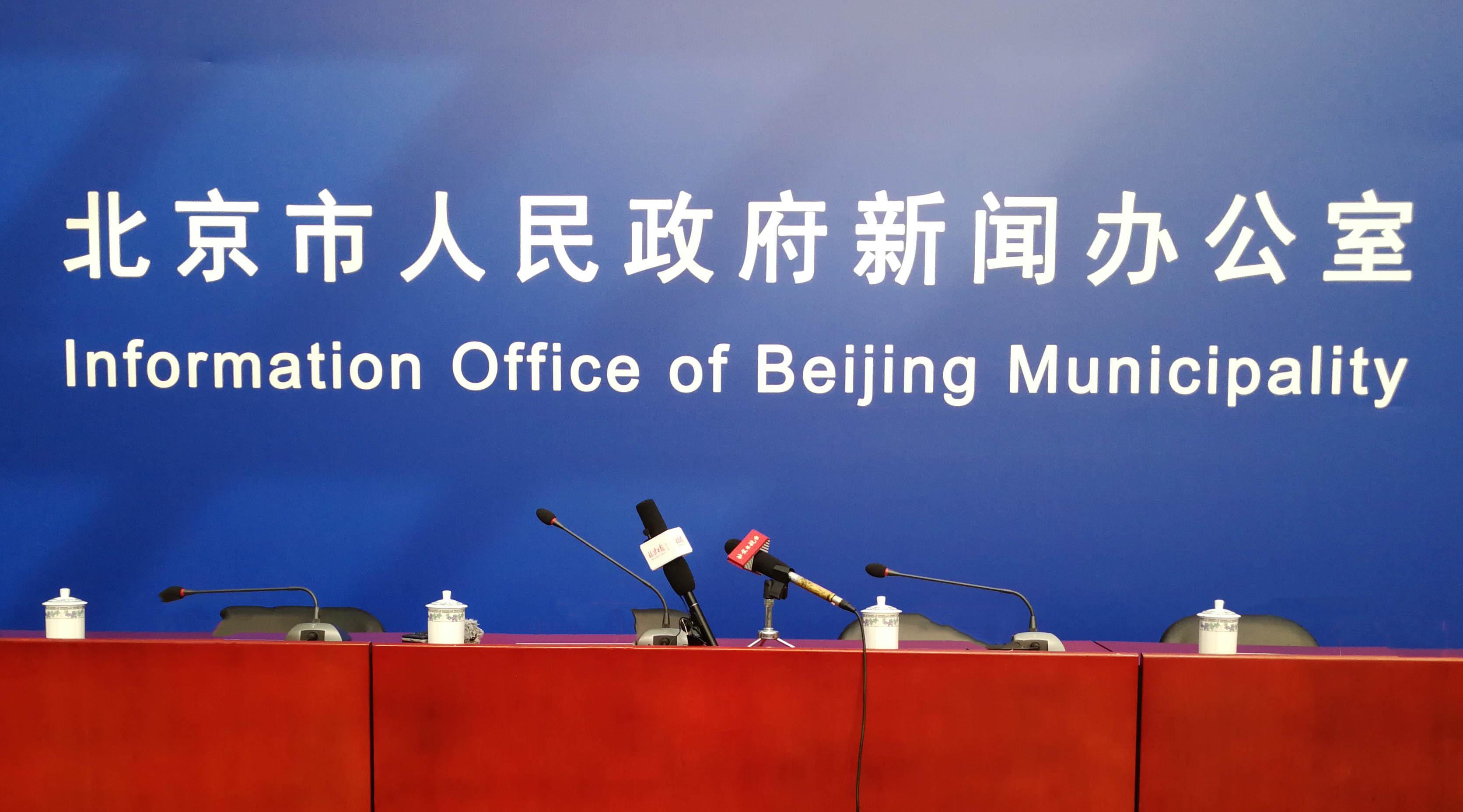 2月24日北京疫情防控新闻发布会