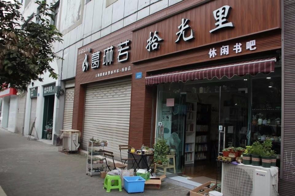 拾起时光的碎片在重庆西彭《拾光里》书吧安v时光做高中生图片