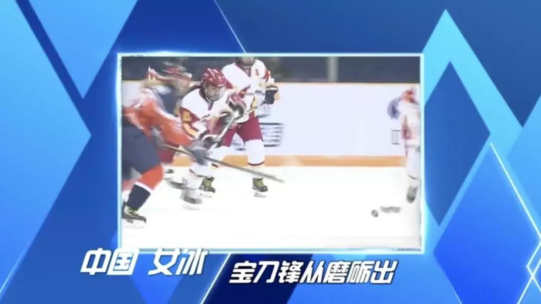 《奥运故事会》王冠上的明珠——中国冰球的故事