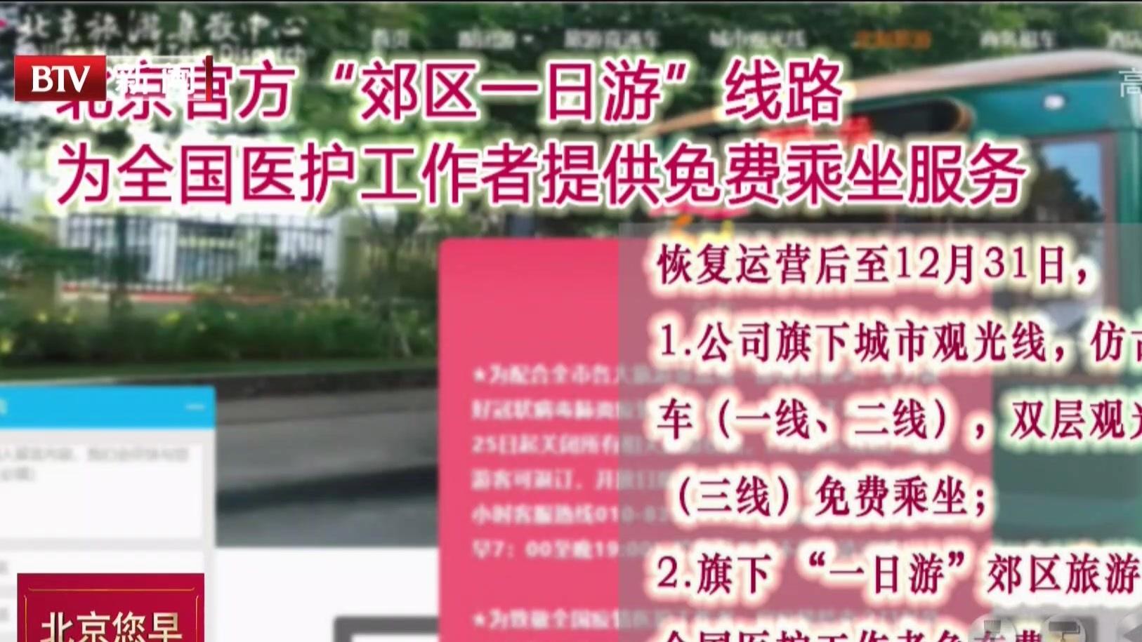 """北京官方""""郊区一日游""""线路为全国医护工作者提供免费乘坐服务"""
