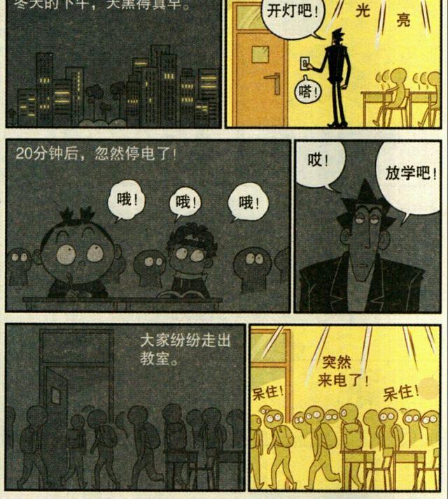 阿衰女皇:大脸妹拍电视剧之《漫画漫画大脸妹岛端脑一代图片