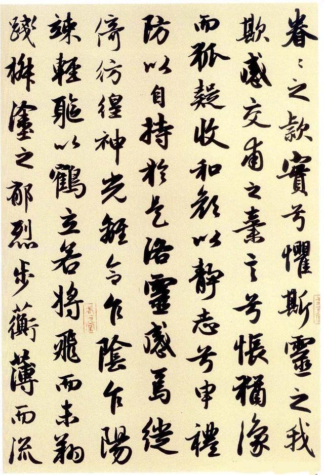 赵孟頫行书代表作书法长卷《洛神赋》最佳版本!图片