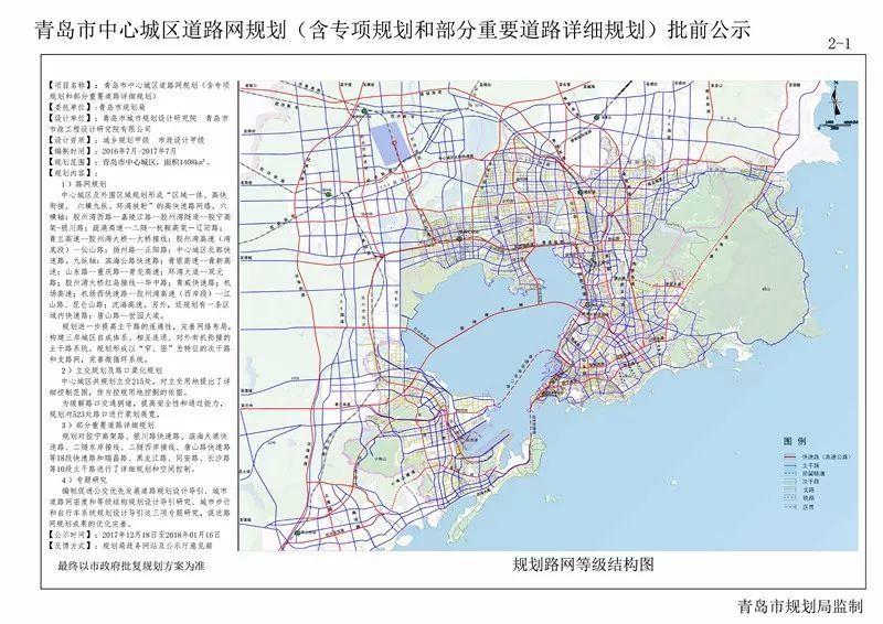 3km) 青岛市轨道交通远景年线网共规划16条线路 总规模约807km 未来