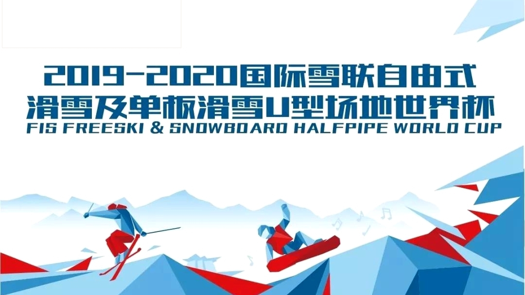 2019国际雪联单板滑雪U型场地世界杯男女决赛