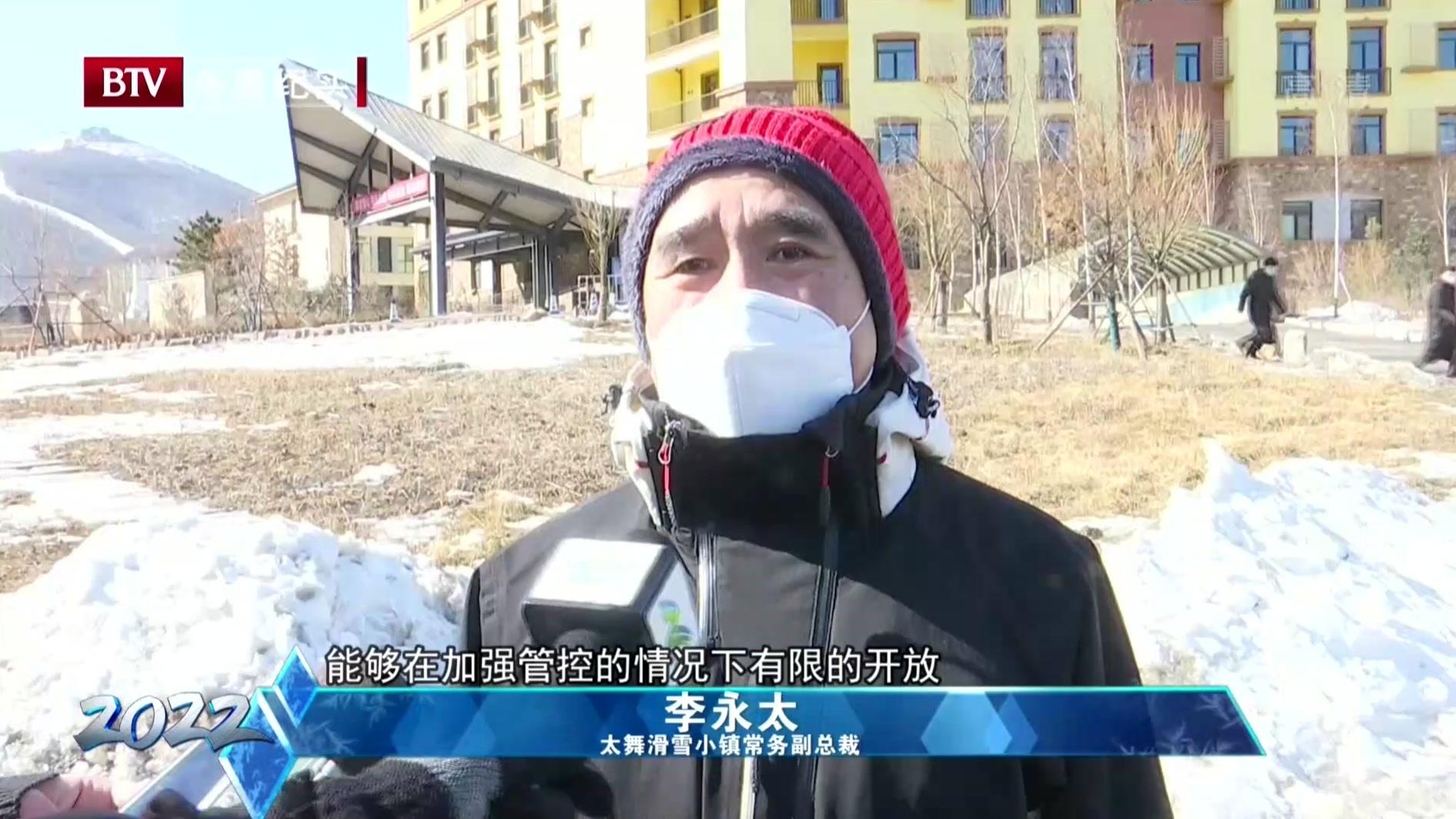 张家口崇礼三家雪场昨日起有限开放