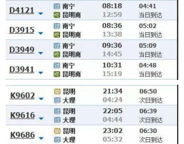 列车直达、提速广西、动车部分降价…大理人的过年西安旅游攻略图片