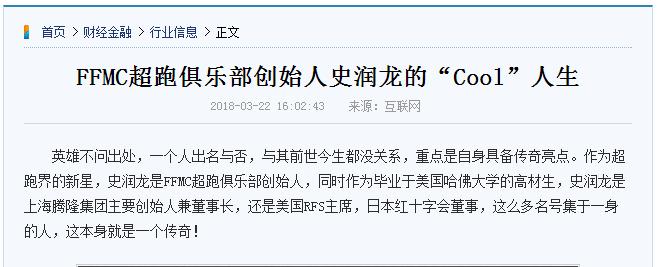 同样,网上对于史润龙的描述也是这样,史润龙担任上海腾隆集团董事长,深圳FFGC超跑俱乐部创始人,日本红十字会董事成员,美国RFSA企业家协会主席。