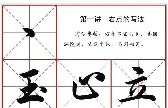 【笔法】《行书标准教程书法毛笔》田英章,请pylon5.1操作说明图片