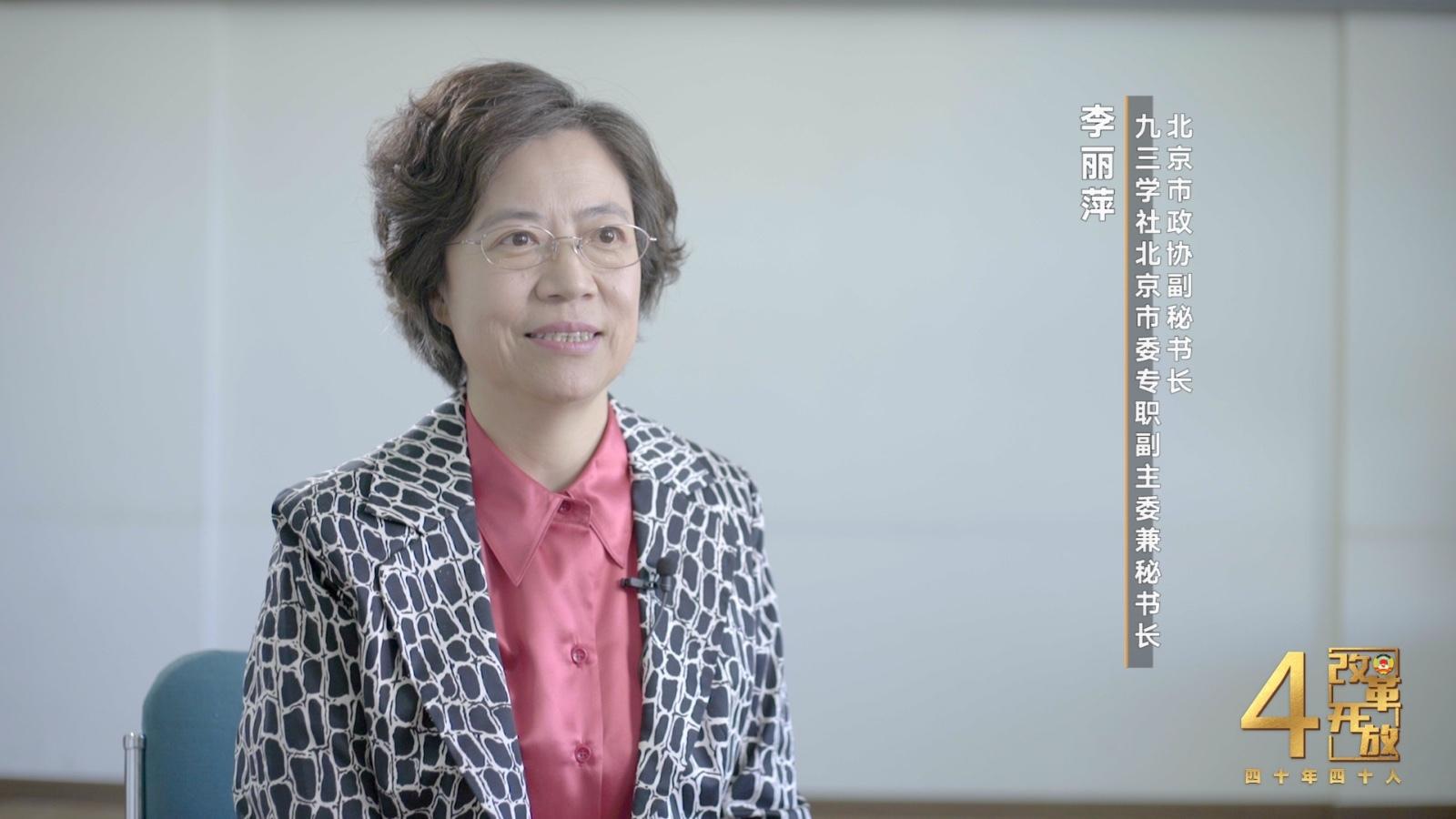 她是李丽萍,北京市政协副秘书长,九三学社北京市委专职副主委兼秘书长,与您讲述她与改革开放的故事。