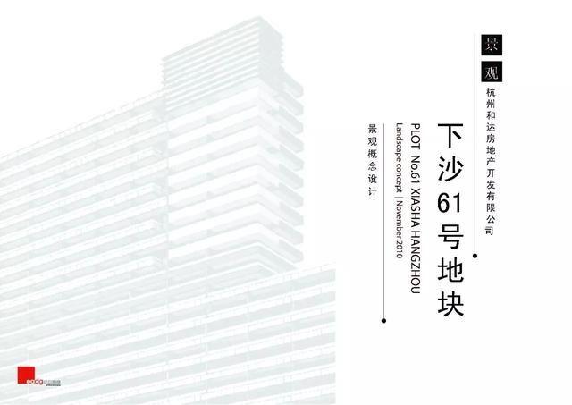 景观建筑城市规划设计方案文本标书封面封底设计集千例