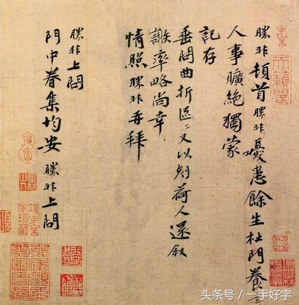 在古代,写不好字连坏人都做不成,秦桧书法堪称一绝,创造了宋体图片