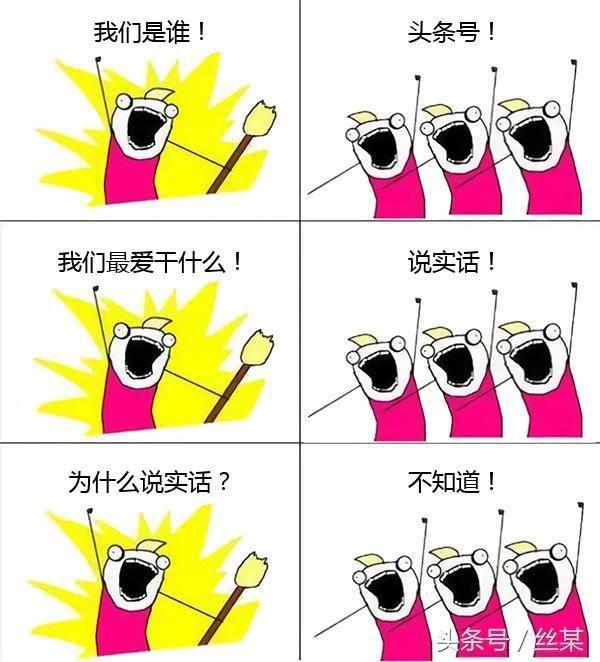 来一波表情,支持华为!支持OV!支持乐视!后指熊猫表情包人图片