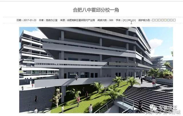 目前在霍邱县网站上,已经能看到合肥八中霍邱分校的效果图了.